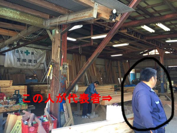 宮崎建設の代表者