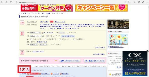 東京のビジネスホテルの検索数