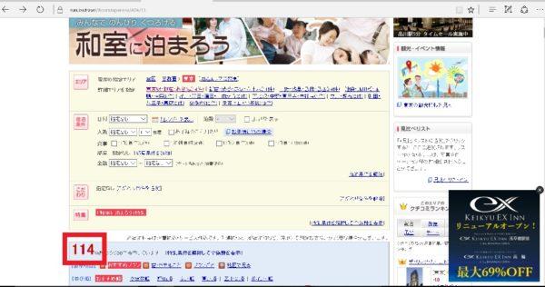東京の和室の検索数