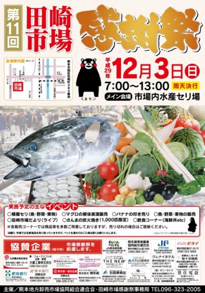 田崎市場感謝祭